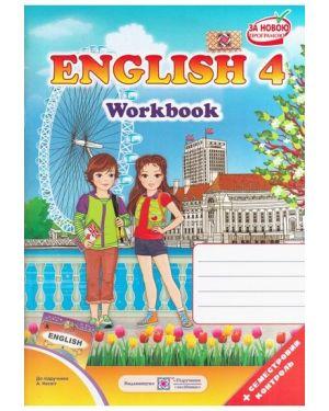Робочий зошит Англійська мова 4 English Workbook  (до підр. Несвіт А.) ПП