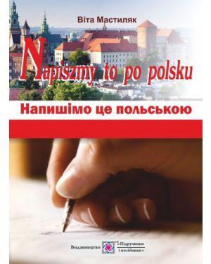 Напишімо це польською