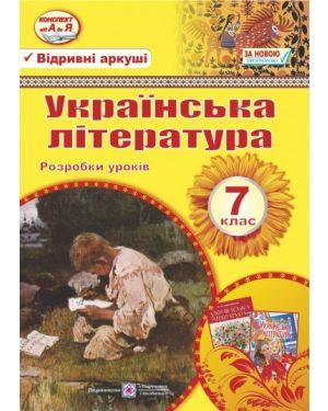 Українська література 7 кл. Розробки уроків .Конспект від А до Я