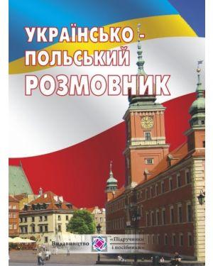 Українсько-польський розмовник. Підручники і посібники