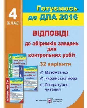 Відповіді до підсумкових контрольних робіт з української мови, читання, математики. 4 клас (до ПП)2016