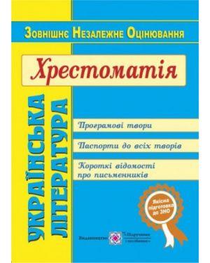 Українська література: Хрестоматія для підготовки до зовнішнього незалежного оцінювання. ПП