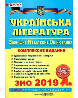 ЗНО 2021/2020: Українська література. Комплексне видання ПП