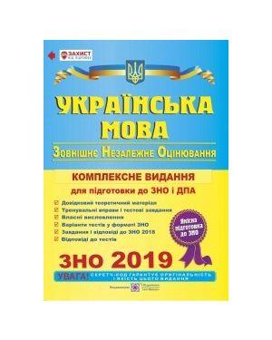 ЗНО 2021/2020: Українська мова.Комплексне видання ПП