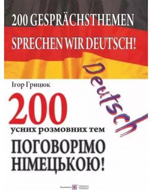 200 усних  розмовних тем з німецької мови