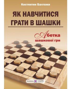 Як навчитися грати в шашки. Абетка шахової гри