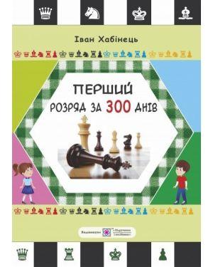 Перший розряд за 300 днів. Методичний посібник шахіста-початківця.