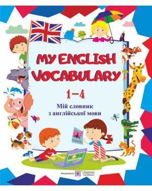 Мій словник з англійської мови. 1–4 кл.