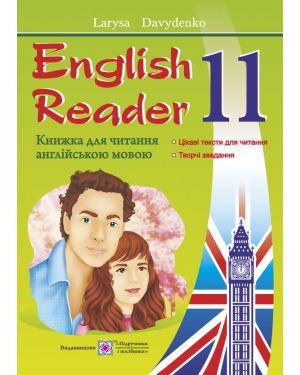 Книга для читання англійською мовою 11 клас