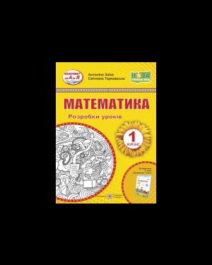 Розробки уроків з математики. 1 клас (до підруч. А,Заїки )ПП