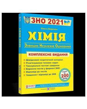 ЗНО 2022. Хімія. Комплексне видання для підготовки до ЗНО