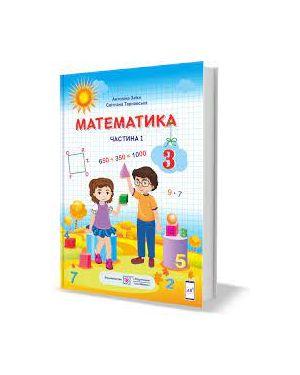 Математика 3 кл. Підручник. част. 1 ПП