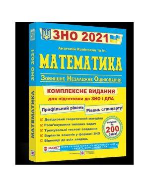 ЗНО 2022: Комплексне видання. Математика.ПП