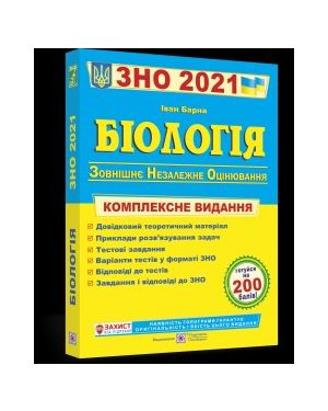 ЗНО 2022: Біологія. Комплексне видання ПП