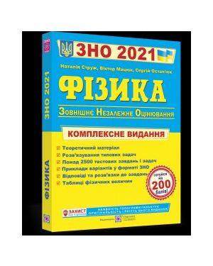 ЗНО 2022. Фізика. Комплексна підготовка.ПП