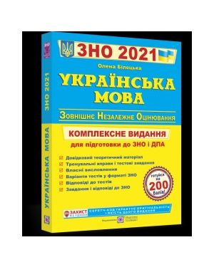 ЗНО 2022: Українська мова.Комплексне видання ПП