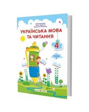 Українська мова та читання 4 кл. 1ч.Підручник 2021