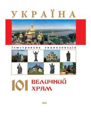 Україна. 101 величний храм