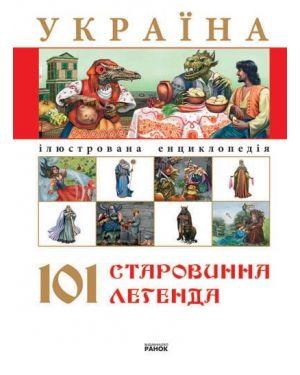 Україна 101 старовинна легенда. Ілюстрована енциклопедія