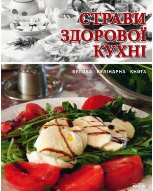 Страви здорової кухні. Велика кулінарна книга
