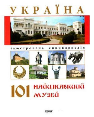 Україна 101 найцікавіший музей. Ілюстрована енциклопедія