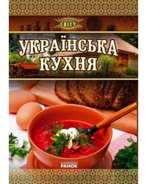 """Українська кухня.с-я"""" Рецепти світу"""""""
