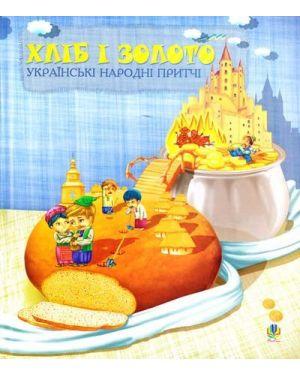 Хліб і золото. Українські народні притчі. Вибране