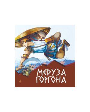 Медуза Горгона. Давньогрецькі міфи для дітей молодшого шкільного віку