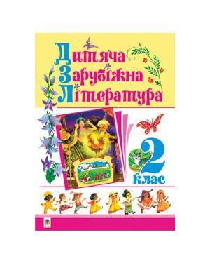 Дитяча зарубіжна література. 2 клас
