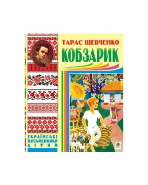 Кобзарик. Богдан