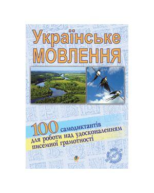 Українське мовлення. 100 самодиктантів для роботи над удосконаленням  писемної грамотності.