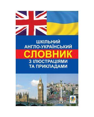 Шкільний англо-український словник з ілюстраціями і прикладами