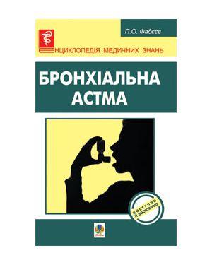 Бронхіальна астма. Енциклопедія медичних знань