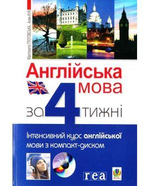 Англійська мова за 4 тижні. Інтенсивний курс англійської мови + CD