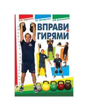 Вправи з гирями: Навчальний посібник