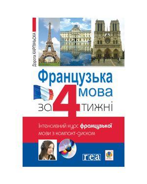 Французька мова за 4 тижні. Інтенсивний курс французької мови + CD