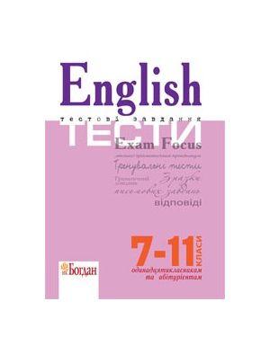 Англійська мова 7-11кл. Тестові завдання