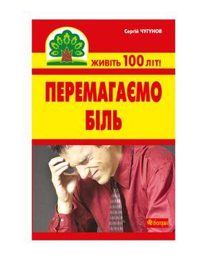 Перемагаємо біль (міозити, міалгію та невралгію)