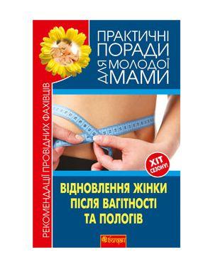 Відновлення жінки після вагітності та пологів. Рекомендації провідних фахівців