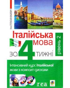 Італійська мова за 4 тижні. Рівень 2. Інтенсивний курс італійської мови з компакт-диском.