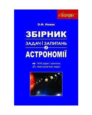 Збірник задач і запитань з астрономії. 1818 задач і запитань+ розв'язки