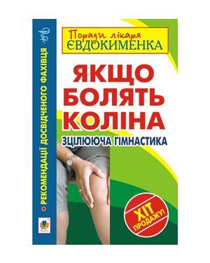 Якщо болять коліна. Зцілююча гімнстика