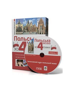 Польська мова за 4 тижні. Інтенсивний курс польської мови з компакт-диском. Рівень 2