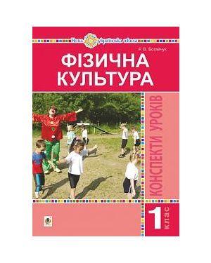 Фізична культура. Конспекти уроків. 1 клас НУШ