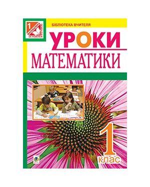Уроки математики 1 клас. Посібник для вчителя (до підр.Богданович М.В.)