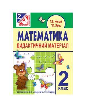 Математика. Дидактичний матеріал 2 клас НУШ