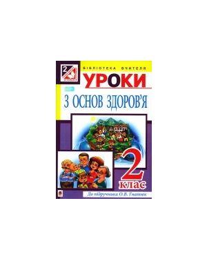 Уроки з основ здоров'я 2 кл. (до підр. Гнатюка)  Богдан 2013