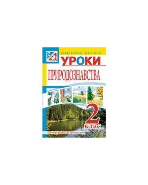 Природознавство. Уроки 2 клас (до підр.Грущинської.) Богдан 2013