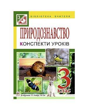 Природознавство 3 кл. Конспекти уроків (до підр. Гільберг)