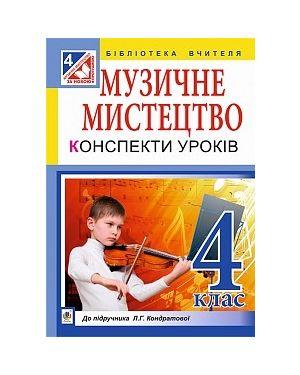 Музичне мистецтво: конспекти уроків  4 кл. (до підр. Кондратової Л.)